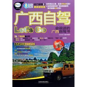新华书店直发.广西自驾LET'S GO :会说话的广西自驾书编辑部9787113163402中国铁道出版社地理