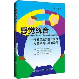 感觉统合——孤独症及  广泛 发育障碍儿童的治疗 第3版艾伦·亚克辽宁科学技术出版社9787559114426哲学心理学