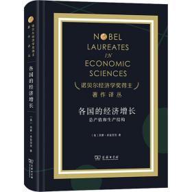 各国的经济增长 总产值和生产结构西蒙·库兹涅茨9787100194624商务印书馆经济