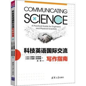 科技英语国际交流写作指南