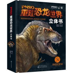 N O重 恐龙世界立体书杨杨化学工业出版社9787122381248童书