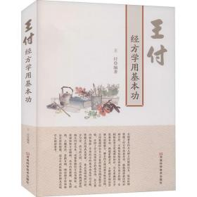 王付经方学用基本功王付河南科学技术出版社9787534998713工程技术