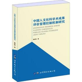 中国人文社科学术成果评价管理控制机制研究杨红艳9787519255046世界图书出版公司小说