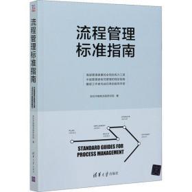 流程管理标准指南深圳市格物流程研究院清华大学出版社9787302574682哲学心理学
