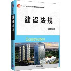 建设法规清华大学出版社代春泉9787302503668小说