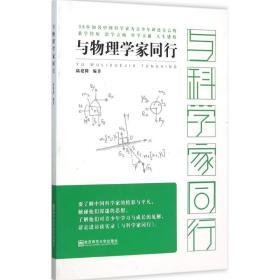 与物理学家同行陆建隆9787565122200南京师范大学出版社自然科学
