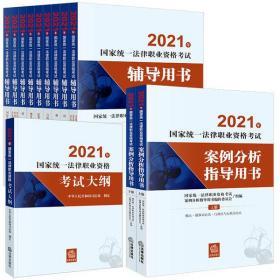 2021年  统一法律职业 格  大纲+9本  辅导用书+案例分析中华人民共和国   制定中国法律图书有限公司9787519755416工程技术
