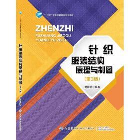 出版社直供.针织服装结构原理与制图(D3版)谢丽钻中国纺织出版社9787518074525小说