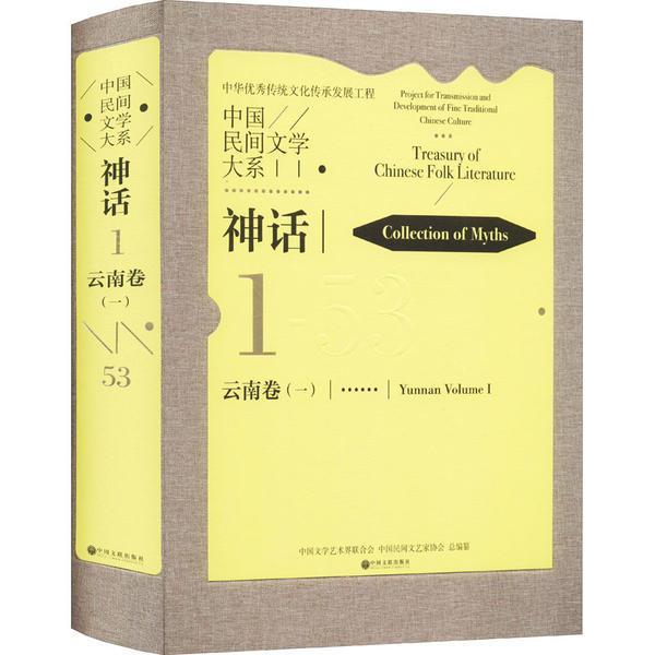 中国民间文学大系(神话云南卷1)(精)