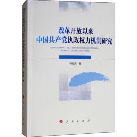 改革开放以来中    执 权力机制研究韩宏亮9787010197241人民出版社军事