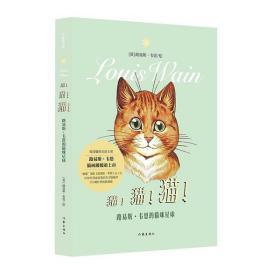 猫猫猫(路易斯·韦恩的猫咪星球)[英]路易斯·韦恩作家出版社9787521213430文学