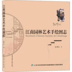 江南园林艺术手绘图志吴肇钊中国建筑工业出版社9787112249503工程技术