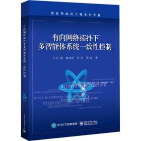 有向网络拓扑下多智能体系统一致 控制刘伟电子工业出版社9787121410550工程技术
