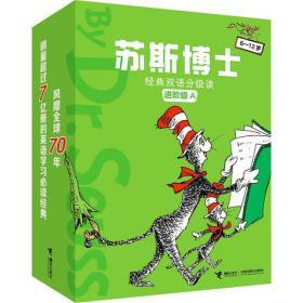 苏斯博士经典双语分级读.进阶级.A(全9册)苏斯博士接力出版社9787544871006童书