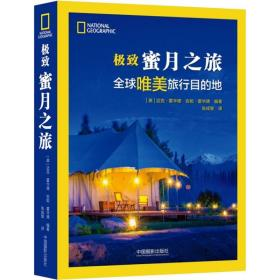 蜜月之旅中国摄影出版社迈克·霍华德9787517908005地理