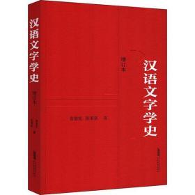 汉语文字学史 增订本黄德宽9787533647858安徽教育出版社童书