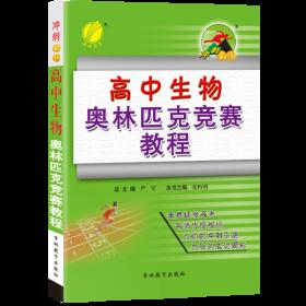 高中 生物 奥林匹克竞赛教程张怡明9787538346015吉林教育出版社童书