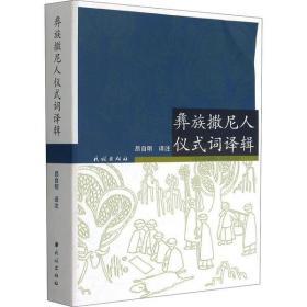 彝族撒尼人仪式词译辑昂自明民族出版社9787105162765文学