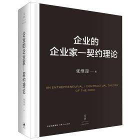 企业的企业家——契约理论张维迎上海人民出版社9787208126213管理