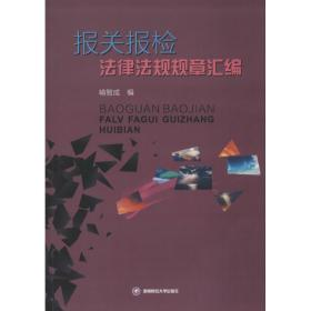 报关报检法律法规规章汇编西南财经大学出版社喻智成9787550434103法律