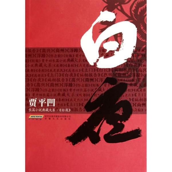 白夜贾平凹安徽文艺出版社9787539635019小说