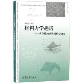 材料力学趣话:从身边的事物到科学研究蒋持平9787040518320高等教育出版社自然科学
