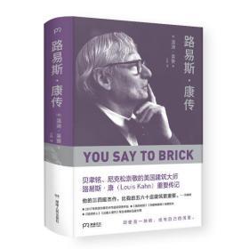 路易斯·康传(精)温迪·莱赛湖南人民出版社9787556123742工程技术
