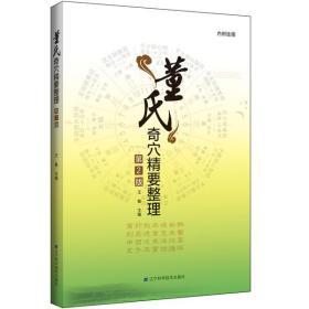 董氏奇穴精要整理(第2版)王敏辽宁科学技术出版社9787559114594工程技术