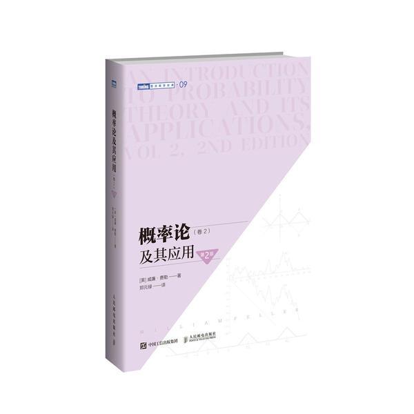 概率论及其应用 卷2 第2版