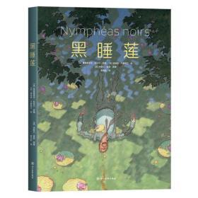 黑睡莲(精)米歇尔·普西四川美术出版社9787541094392文学