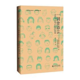 一切皆语言弗朗索瓦兹·多尔多9787303241330北京师范大学出版社童书