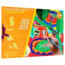 童心画语(第3册)刘亚明9787109253599中国农业出版社有限公司童书