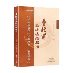 曹颖甫经方名著三书曹颖甫河南科学技术出版社9787572502682工程技术