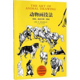 动物画技法庚·赫尔脱格伦9787533062538山东美术出版社艺术