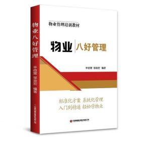 物业八好管理辛咨萱邹金宏9787504771933中国财富出版社经济