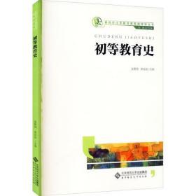 初等教育史夏鹏翔9787303241897北京师范大学出版社小说