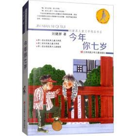 刘健屏儿童文学精品书系?今年你七岁刘健屏江苏凤凰少年儿童出版社有限公司9787558407819童书