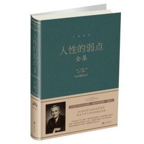 人 的弱点全集(新版)卡耐基北京联合出版社9787550252219哲学心理学