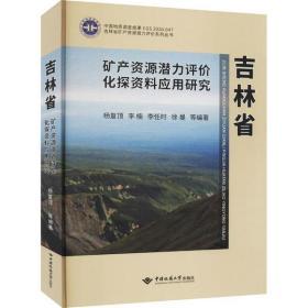 吉林省矿产 源潜力评价化探 料应用研究杨复顶中国地质大学出版社9787562538066艺术