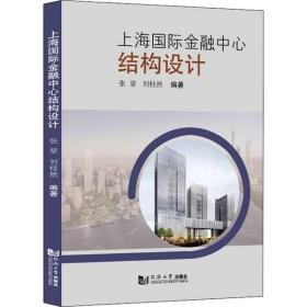 上海国际金融中心结构设计张坚9787560897110同济大学出版社小说