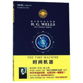 时间机器/威尔斯科幻小说集赫伯特·乔治·威尔斯9787568514231大连理工大学出版社小说