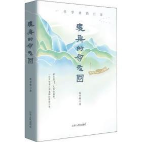 麦舟的朋友圈 一位学者的日常张学锋山东人民出版社9787209113922文学