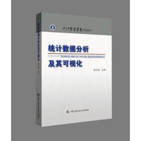 统计数据分析及其可视化(浙江  学院规划教材)杨志超9787565340413中国人民   学出版小说