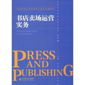 书店卖场运营实务高澜9787303233458北京师范大学出版社小说