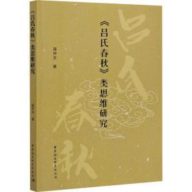 《吕氏春秋》类思维研究蒋开天中国社会科学出版社9787520379243文学