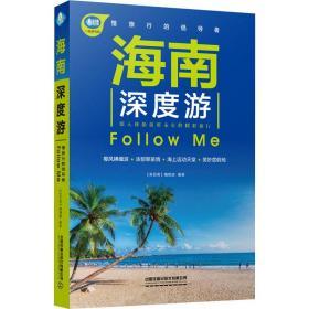 新华书店直发.海南深度游Follow Me《亲历者》编辑部9787113266035中国铁道出版社地理