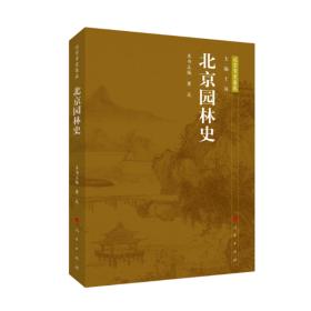 北京园林史—北京专史集成董焱9787010199450人民出版社文学