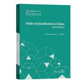 汉语量化研究李行德商务印书馆9787100193887管理