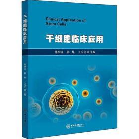 干细胞临床应用陈继冰9787306070098中山大学出版社医药卫生