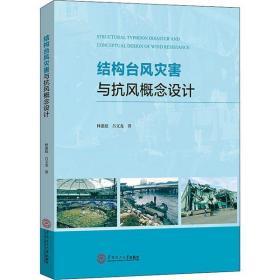 结构台风灾害与抗风概念设计林惠庭9787562365839华南理工大学出版社自然科学